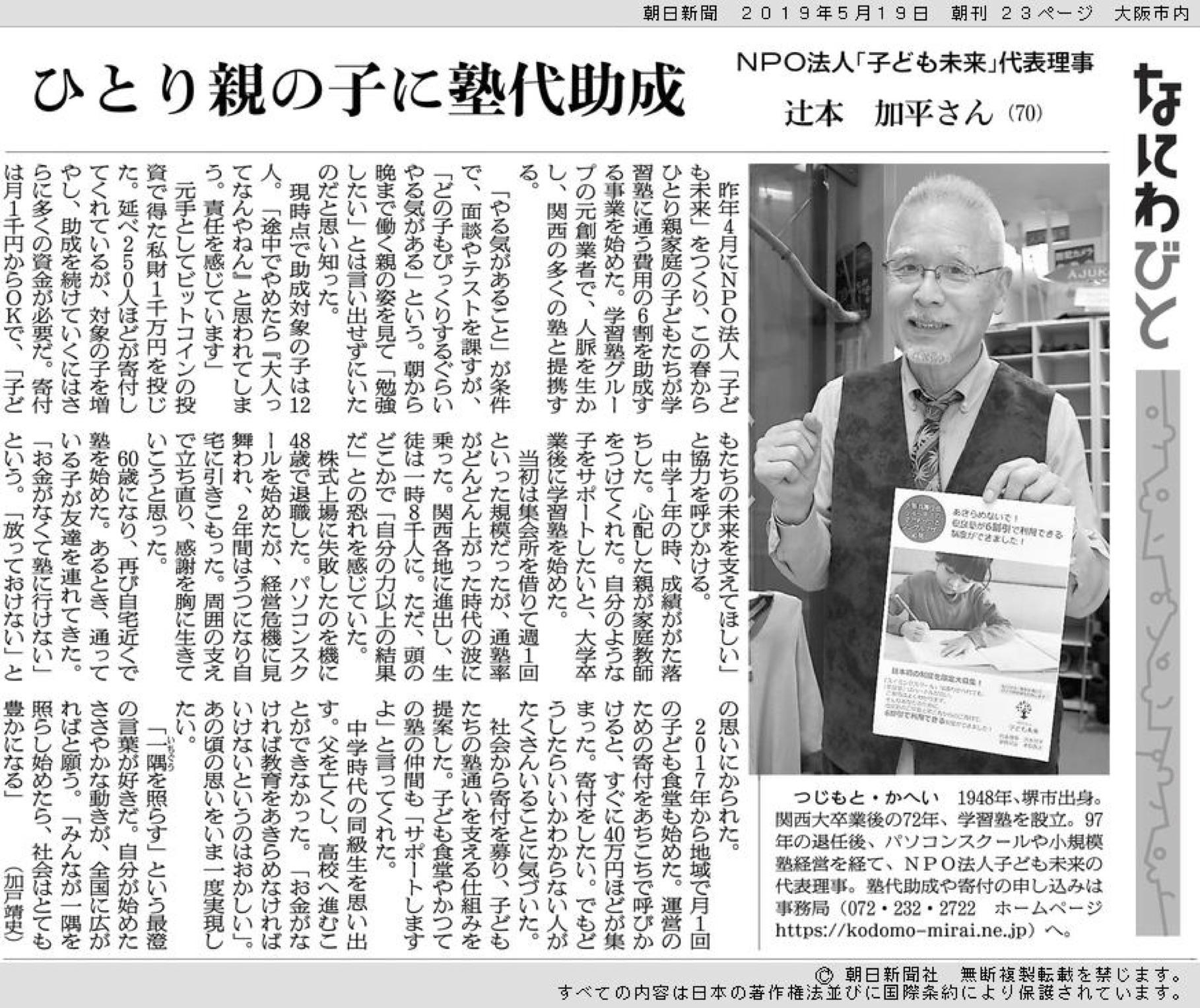 朝日新聞朝刊代表辻本掲載